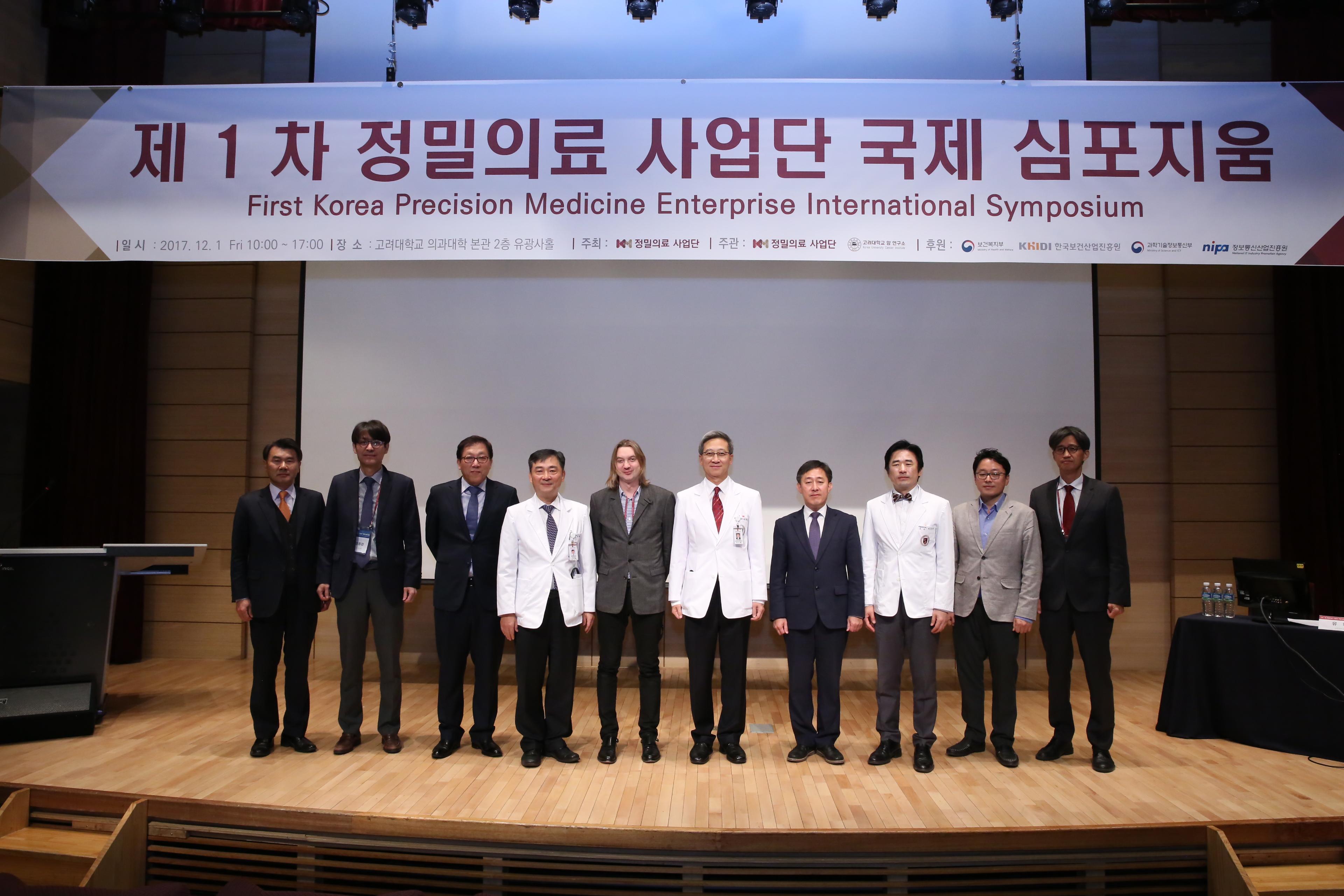 제1차 정밀의료사업단 국제심포지움
