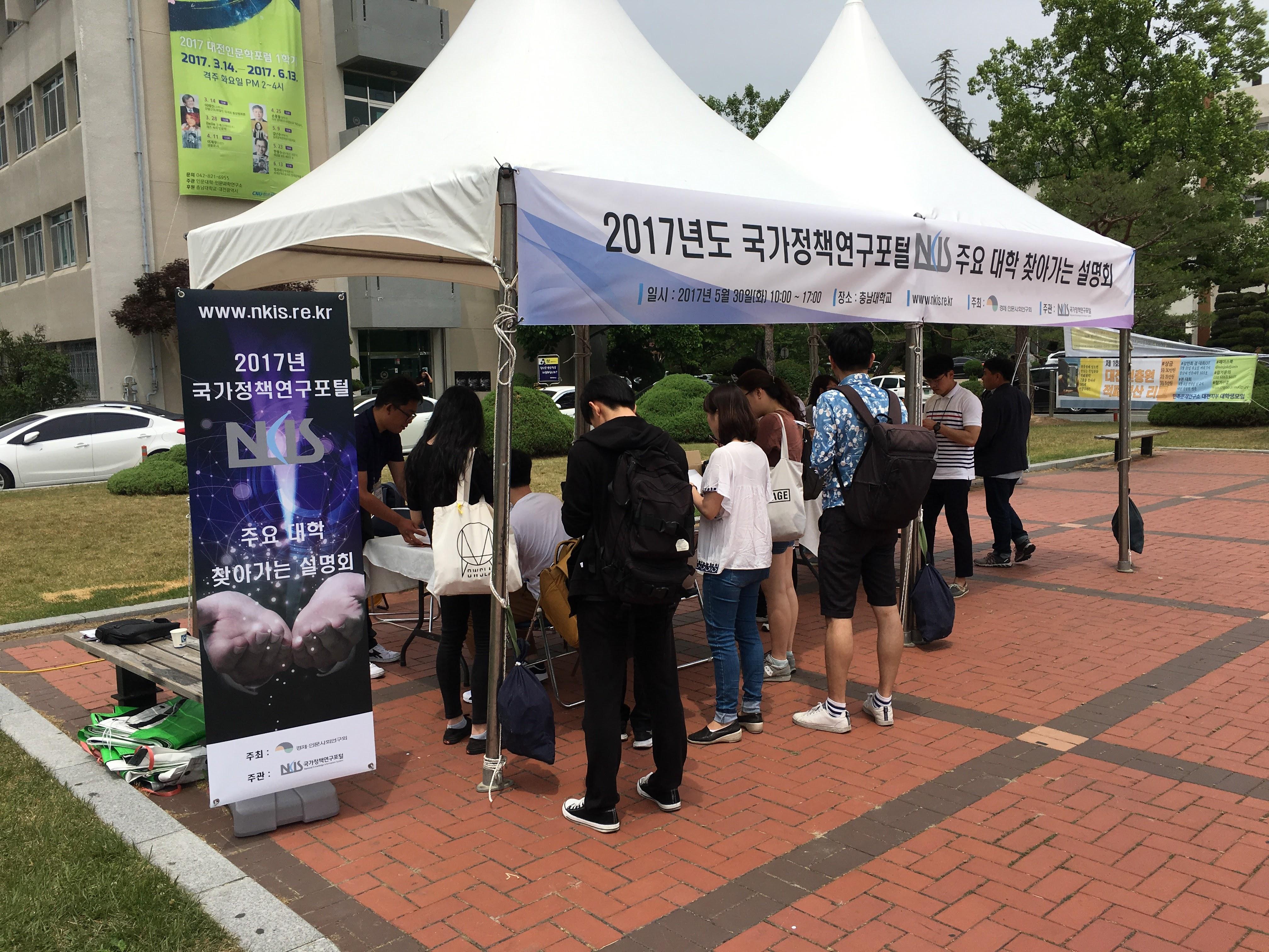 국가정책연구포털 주요대학 찾아기는 설명회