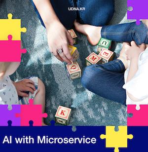 AI가 디지털 혁신을 주도하려면? AI 프로젝트 진행을 위한 마이크로서비스 아키텍처로의 전환이 필요?