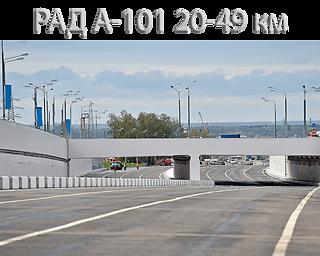 РАД А-101 20-49 КМ
