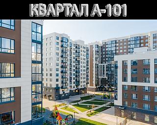 КВАРТАЛ А-101