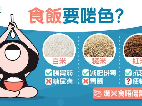 米營養 白米易消化紅米抗氧化5種米要點揀?腸胃差溝米黃金比例