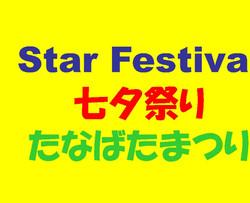 11E-0-Star_Festival_edited