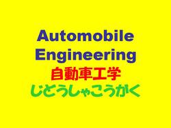 04-0-Automobile_Lecture
