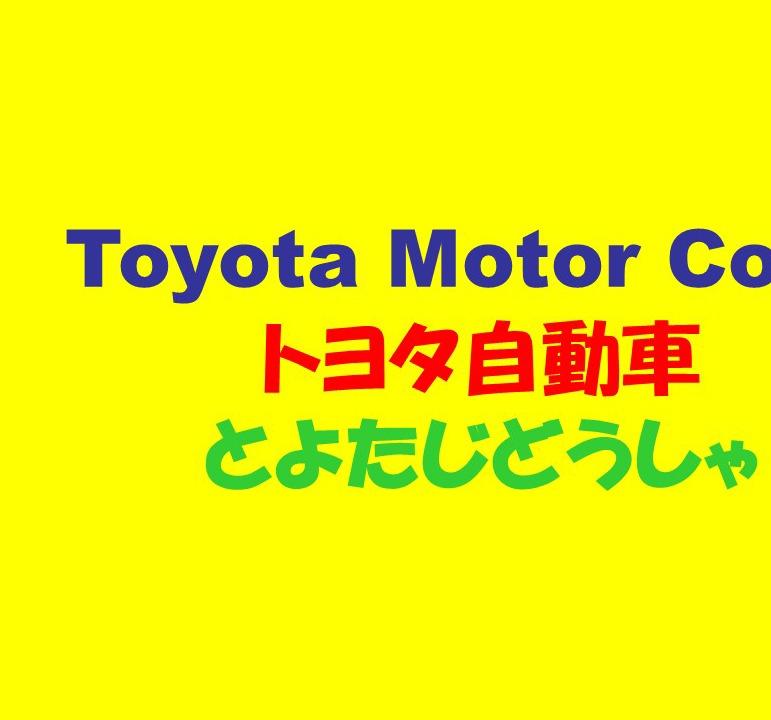 09-0-Toyota_Motors_edited