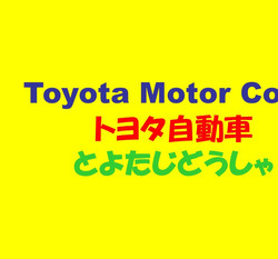 09-0-Toyota_Motors_edited