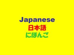 05-0-Japanese