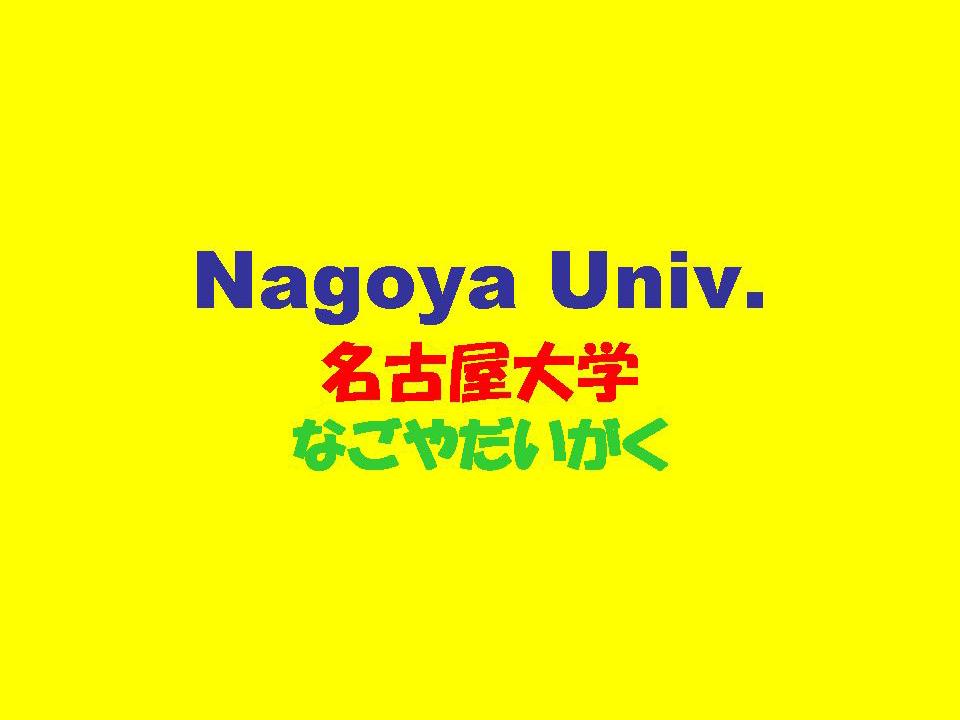 18-0-NagoyaUniversity