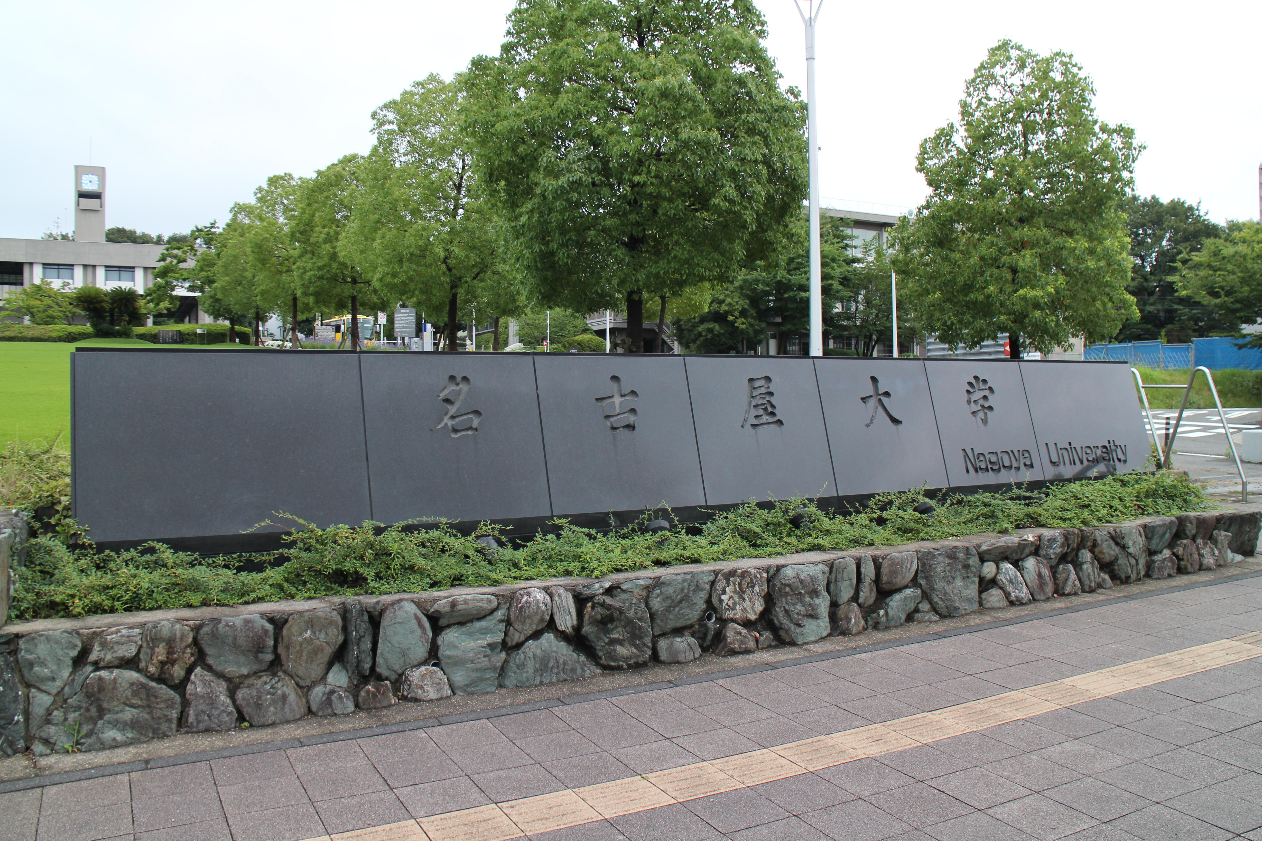 18-Nagoya_Univ01