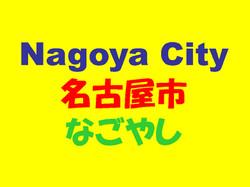19-0-Nagoya_City