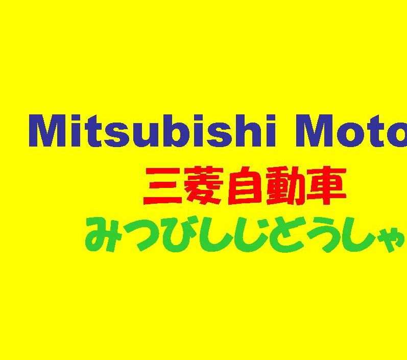 08-0-Mitsubishi_Motors_edited