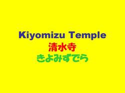 14-0-Kiyomizu_Temple