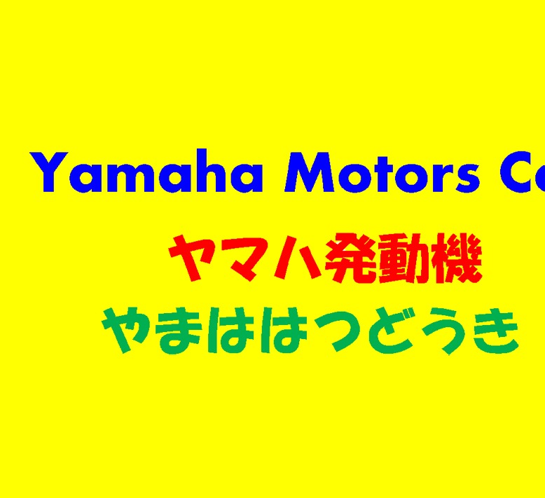 11B-0-Yamaha_Motors_edited