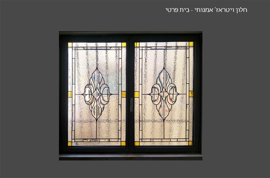חלון ויטראז אומנותי.jpg