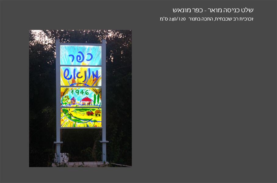 שלט כניסה מואר כפר מונאש.jpg