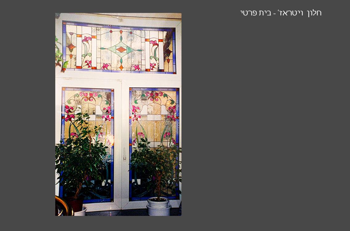 חלון ויטראז בית פרטי