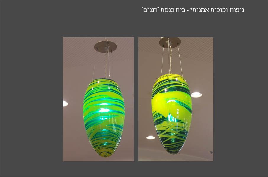 ניפוח זכוכית אמנותית.jpg