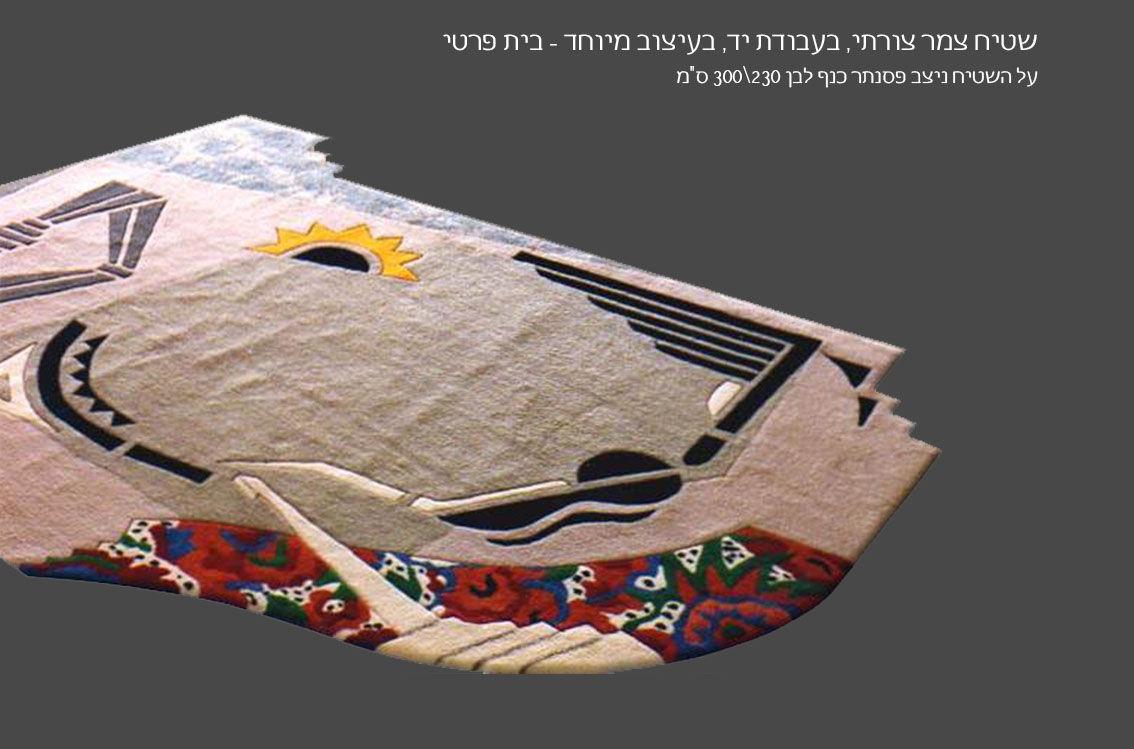 שטיח צמר צורני