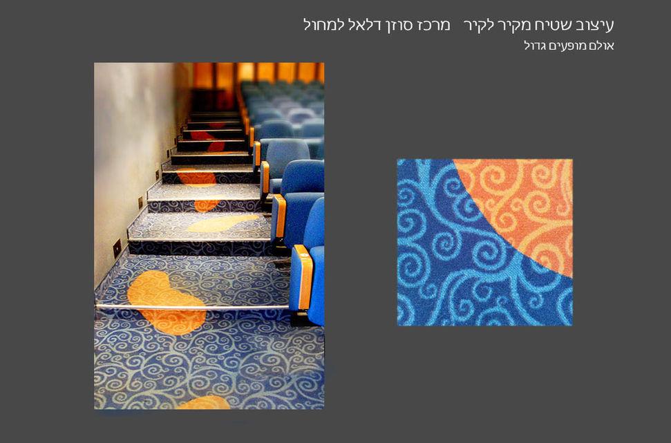 שטיח בהזמנה אולם סוזן דלאל