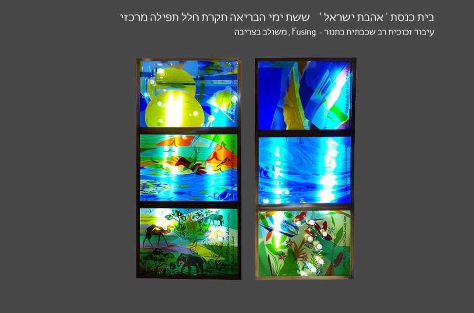 בית כנסת אהבת ישראל ששת ימי הבריאה תקרת חלל תפילה מרכזי
