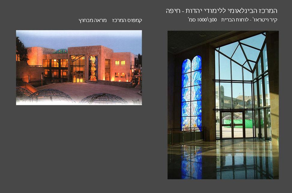 קמפוס המרכז ליהדות  - חלון ויטראז