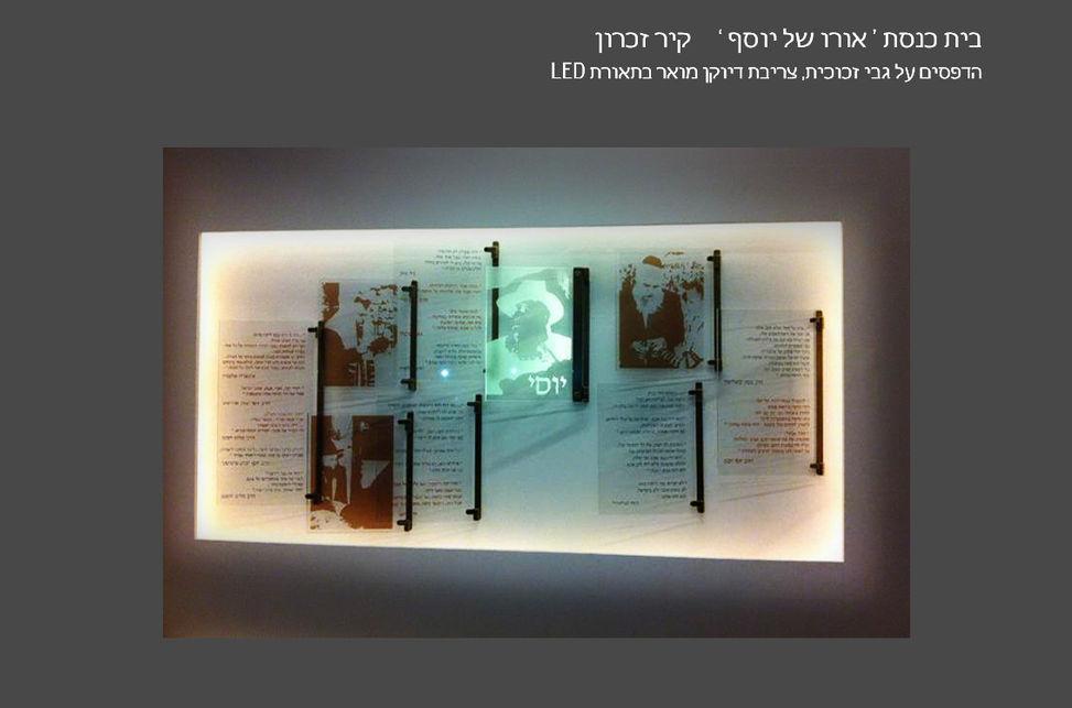 בית כנסת אורו של יוסף קיר זכרון