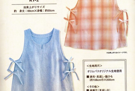 Olympus Tie Tunic Vest with English Instructions (KT-2)