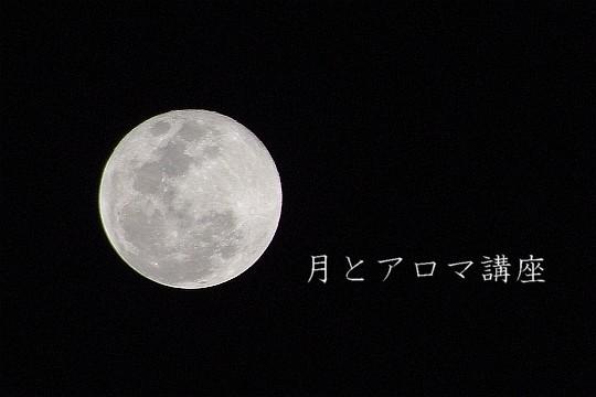 月とアロマ講座