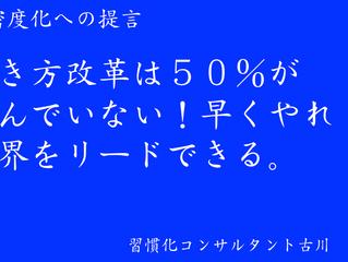日経新聞記事 残業削減対策50%の企業未着手