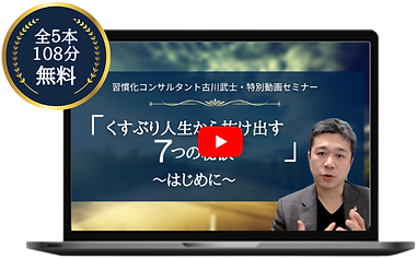 動画セミナーイメージ.png