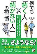 ito-book.jpg