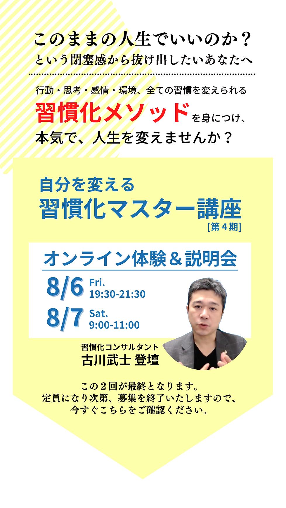 習慣化マスター講座 (2).png