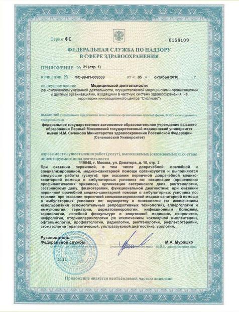 licenzia_med52.jpg