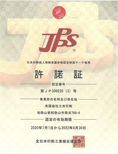 JPPS 最新.jpg