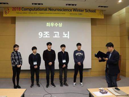 2018 계산뇌과학 겨울학교