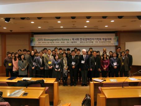 2015 한국생체전자기학회