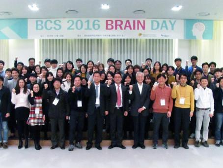 2016 BCS Brain Day