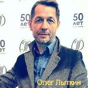 Олег Лыткин