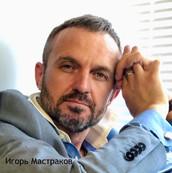 Игорь Мастраков