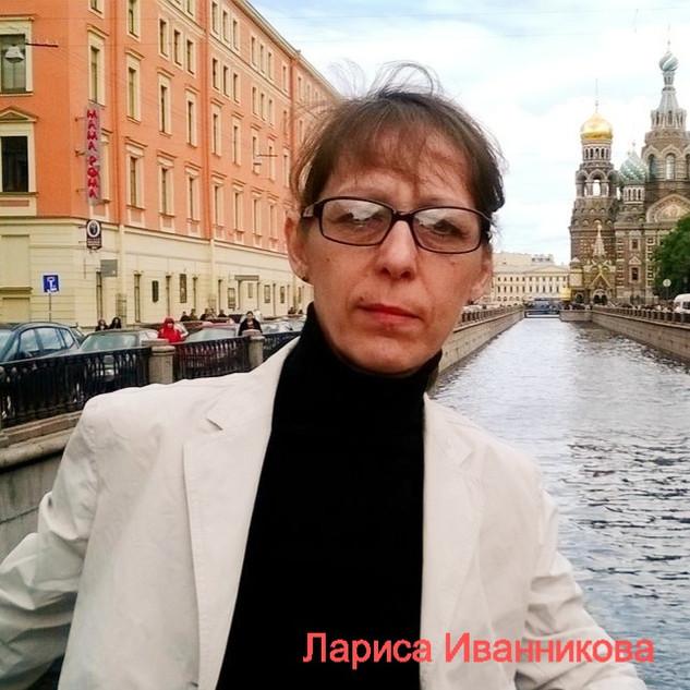Лариса Иванникова