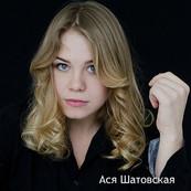 Ася Шатовская