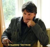 Владимир  Чистяков