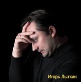 Игорь Лыткин