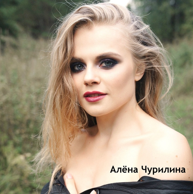 Алена Чурилина