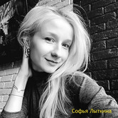 Софья Лыткина