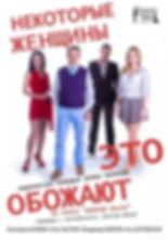 nekotorye-zhenshhiny-eto-obozhayut-1_edi