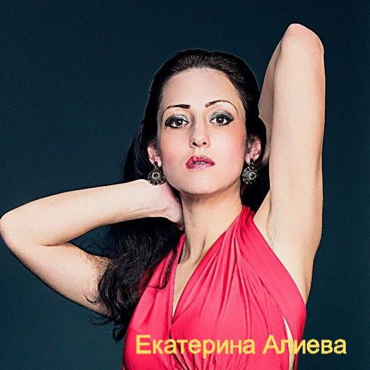 Екатерина Алиева