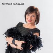 Ангелина Голицына
