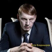 Петр Владимиров