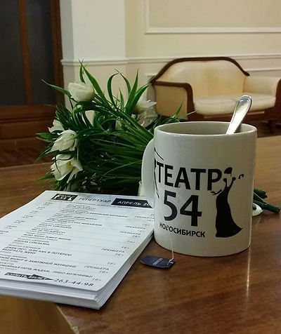 АРХИВ ТЕАТР54